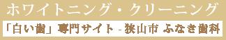 埼玉県狭山市 クリーニング・ホワイトニング|「白い歯」専門サイト